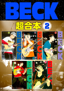 BECK 超合本版 (2) 電子書籍版