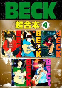BECK 超合本版 (4) 電子書籍版