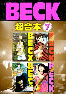 BECK 超合本版 (7) 電子書籍版