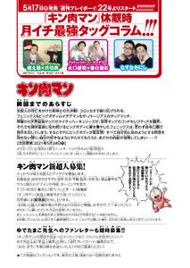 【無料連載】キン肉マン