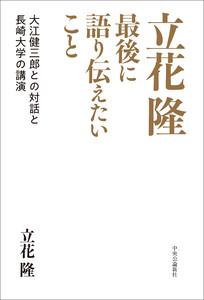 立花隆 最後に語り伝えたいこと 大江健三郎との対話と長崎大学の講演 電子書籍版
