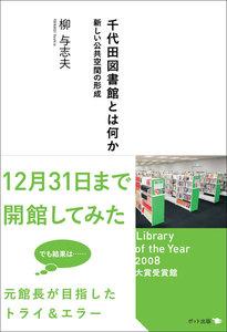 千代田図書館とは何か 電子書籍版