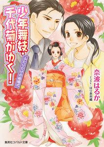 少年舞妓・千代菊がゆく! ふたりだけの結婚式 電子書籍版