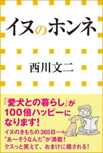 イヌのホンネ(小学館新書) 電子書籍版