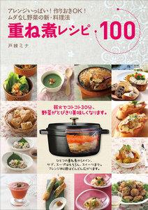 重ね煮レシピ100 アレンジいっぱい!作りおきOK!ムダなし野菜の新・料理法