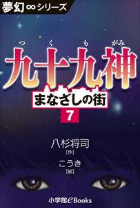 夢幻∞シリーズ まなざしの街7 九十九神 電子書籍版