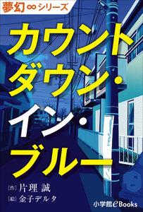 夢幻∞シリーズ カウントダウン・イン・ブルー 電子書籍版