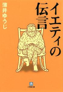 イエティの伝言(小学館文庫)