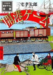 開港ゲーム(小学館文庫) 電子書籍版