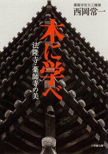 木に学べ 法隆寺・薬師寺の美(小学館文庫) 電子書籍版