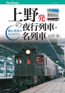 上野発の夜行列車・名列車 電子書籍版