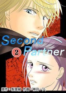 Second Partner 2巻