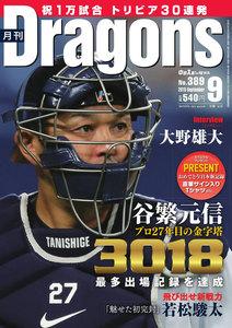 月刊 Dragons ドラゴンズ 2015年9月号