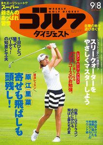 週刊ゴルフダイジェスト 2015年9月8日号