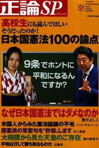 正論SP(スペシャル) 2016/04/21