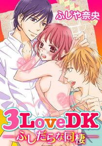 3LoveDK-ふしだらな同棲- 18巻