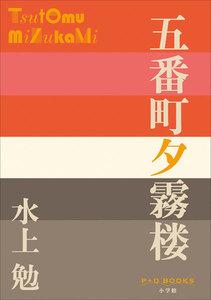 P+D BOOKS 五番町夕霧楼