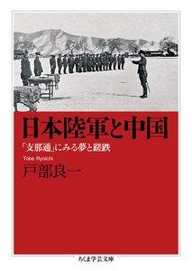 日本陸軍と中国 ──「支那通」にみる夢と蹉跌