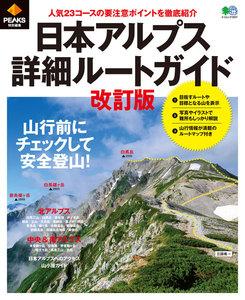 エイ出版社のアウトドアムック PEAKS特別編集 日本アルプス詳細ルートガイド改訂版