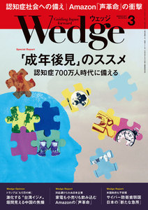 Wedge 2017年3月号
