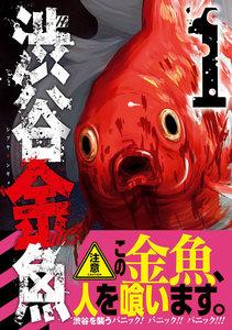 表紙『渋谷金魚』 - 漫画
