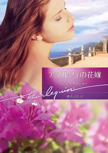 アマルフィの花嫁【ハーレクイン文庫版】 電子書籍版