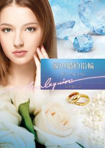 涙の婚約指輪【ハーレクイン文庫版】 電子書籍版