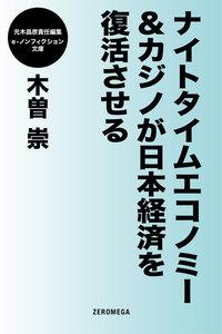 ナイトタイムエコノミー&カジノが日本経済を復活させる