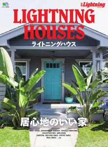 別冊Lightningシリーズ Vol.172 ライトニングハウス