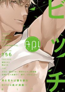 Api(アピ)【電子版】 vol.4 ビッチ特集