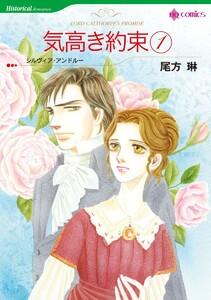 ヒストリカル・ロマンス テーマセット
