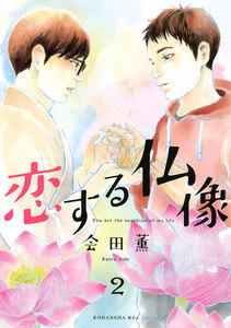 恋する仏像 2巻