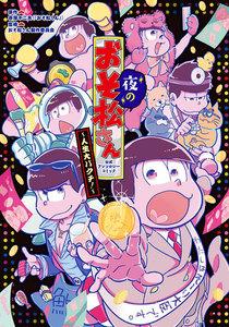 夜のおそ松さん~人生大バクチ!~ 公式アンソロジーコミック