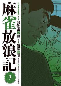 麻雀放浪記 3巻