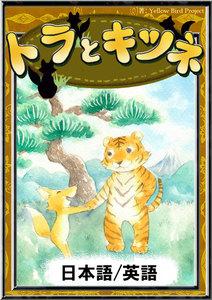 トラとキツネ 【日本語/英語版】 電子書籍版