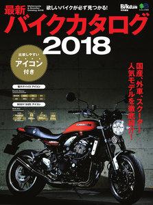 エイ出版社のバイクムック 最新バイクカタログ2018