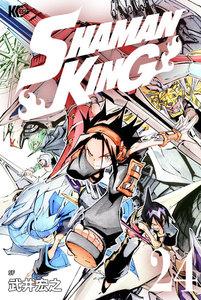 SHAMAN KING ~シャーマンキング~ KC完結版 24巻