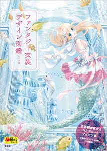 玄光社MOOK ファンタジー衣装デザイン図鑑