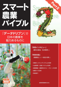 スマート農業バイブル PartII―『データドリブン』で日本の農業を魅力あるものに