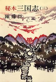 秘本三国志(三)
