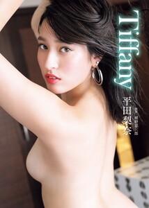 平田梨奈 写真集「Tiffany」