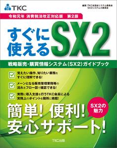 すぐに使えるSX2戦略給与情報システム(SX2)ガイドブック