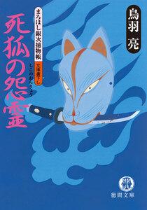 まろほし銀次捕物帳 死狐の怨霊<新装版> 電子書籍版
