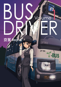 BUS DRIVER 1巻