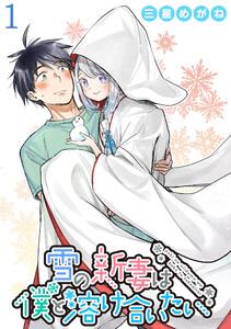雪の新妻は僕と溶け合いたい WEBコミックガンマぷらす連載版 第1話