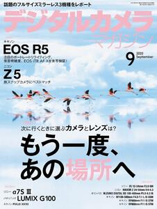 デジタルカメラマガジン 2020年9月号 電子書籍版