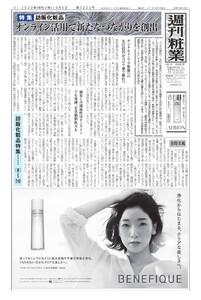 週刊粧業 第3222号 電子書籍版