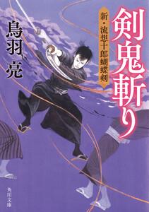 剣鬼斬り 新・流想十郎蝴蝶剣 電子書籍版