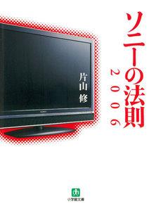 ソニーの法則2006(小学館文庫) 電子書籍版