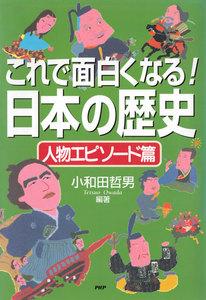 これで面白くなる!日本の歴史 人物エピソード篇
